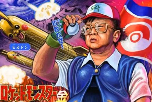 Juega el primer videojuego que se haya desarrollado en Corea delNorte